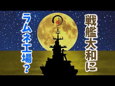 ◆知っ得◆雑学 戦艦大和にはラムネ工場があった!?
