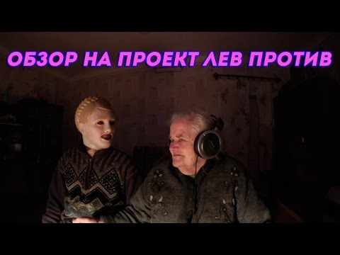 Видео: БАБУЛЯ ХИККАНА ОБЗОР НА ПРОЕКТ ЛЕВ ПРОТИВ 18