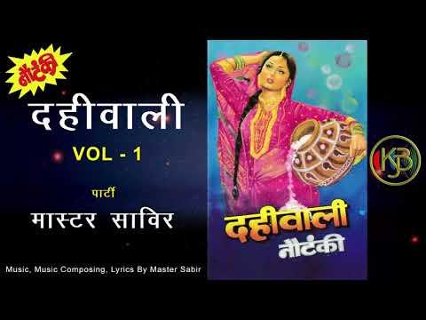 Dahiwali Nautanki Vol 1 - Master Sabir| | MP3 Audio Jukebox