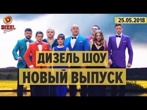 Дизель Шоу - 47 полный выпуск от 25.05.2018   ЮМОР ICTV
