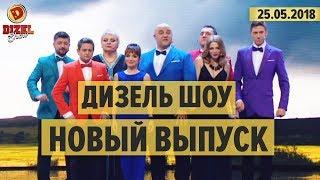 Дизель Шоу - 47 полный выпуск от 25.05.2018 | ЮМОР ICTV