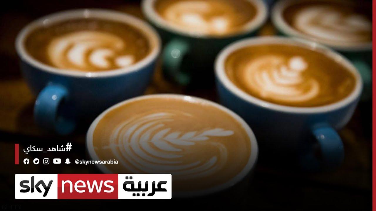 الاقتصاد.. تراجع صناعة القهوة بالكويت بسبب قيود كورونا  - 12:59-2021 / 3 / 1