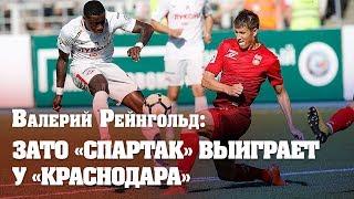 Валерий Рейнгольд: У меня язык не поворачивается критиковать «Спартак»