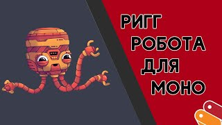 "Ригг робота ""мультиварка"" для MOHO 12."