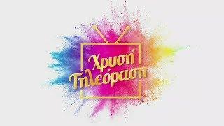 Καλό Μεσημεράκι   Χρυσή τηλεόραση   04/10/2019