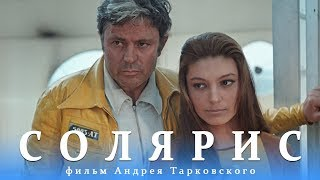 Солярис. Серия 2 (фантастика, реж. Андрей Тарковский, 1972 г.)