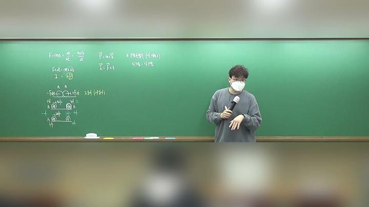 [2021 1학기내신대비] 물리학1 3회차 0328