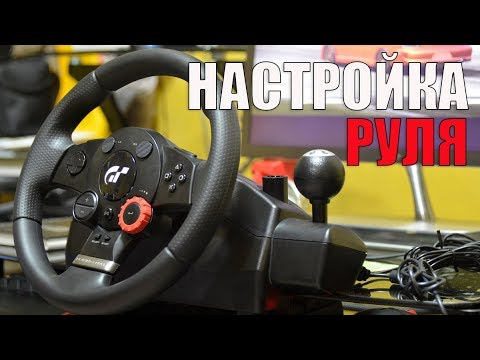 Настройка руля Logitech Driving Force GT 🔴 Euro Truck Simulator 2