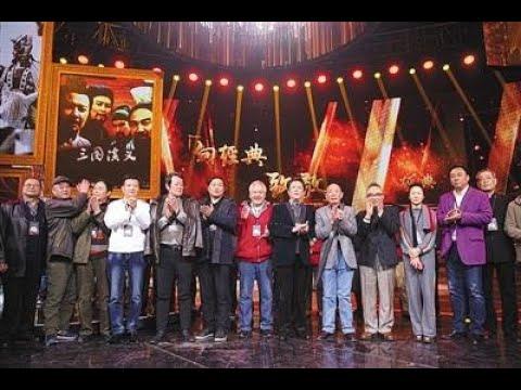 20160417 回声嘹亮  三国演义25年再聚首