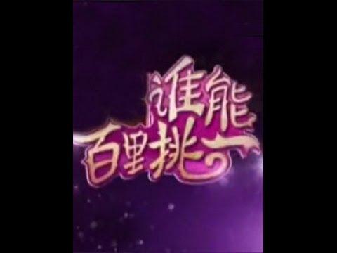 shanghai matchmaking show