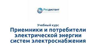 Вводная видеолекция к курсу ''Приемники и потребители электрической энергии систем электроснабжения''