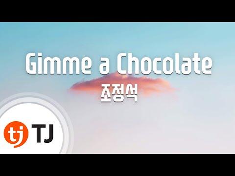 [TJ노래방] Gimme a Chocolate - 조정석 (Gimme a Chocolate - Jo Jung Suk) / TJ Karaoke