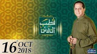 Ustadon ka Ehtram Paamaal   Qutb Online   SAMAA TV   Bilal Qutb   October 16, 2018