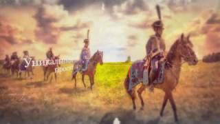 �������� ���� XVIII Военно-исторический фестиваль