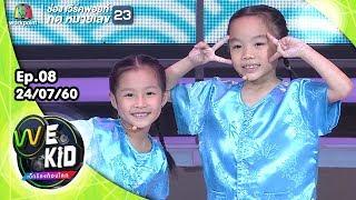 น้องนิชชี่ น้องพรีม | เพลงปาป๊า มาม้า / ถามเจ๊ | We Kid Thailand เด็กร้องก้องโลก