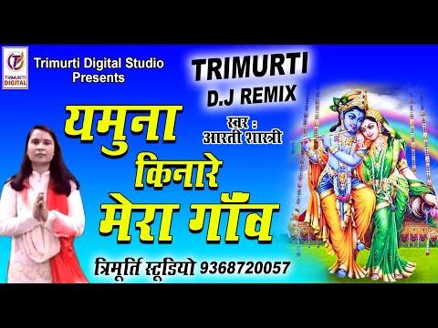 यमुना किनारे मेरो गांव Dj Remix/arti Shastri/maa Sharde Studio Kasganj/9411433429