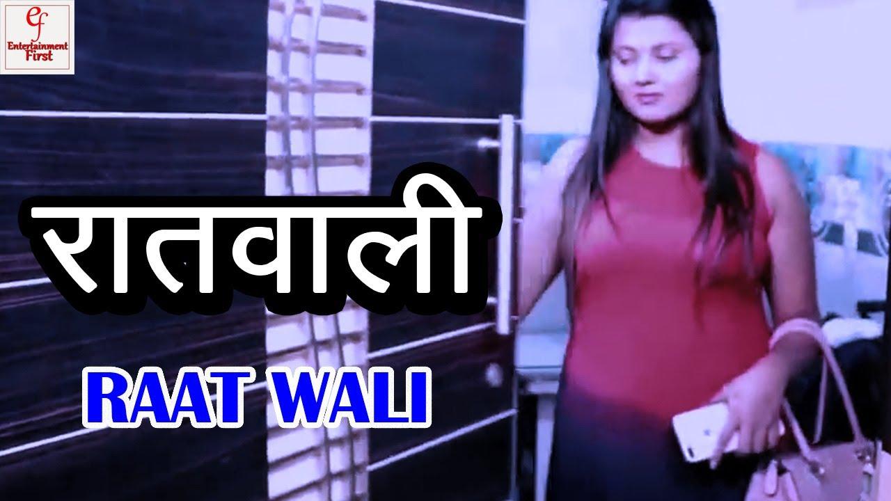 Raatwali | रातवाली | Hindi Short Film | Entertainment First Exclusive