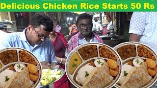 Delicious Chicken Rice Starting @ 50 Rs Only ||  Besides Dacres Lane Kolkata