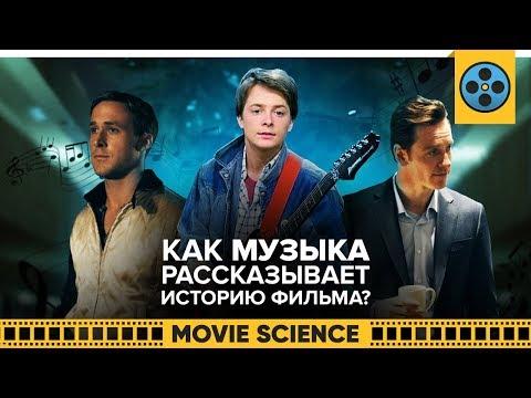 Как Музыка Рассказывает Историю Фильма?