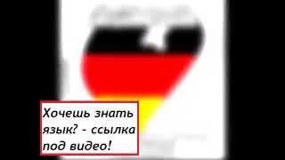 Видеоуроки и аудиокурс немецкого языка