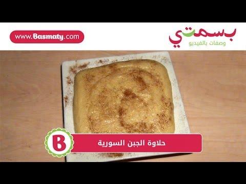 حلاوة الجبن السورية : وصفة من بسمتي - www.basmaty.com