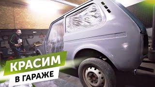 НИВА В RAPTOR / ПОКРАСКА В ГАРАЖЕ. ч.1 - грунтовка. cмотреть видео онлайн бесплатно в высоком качестве - HDVIDEO