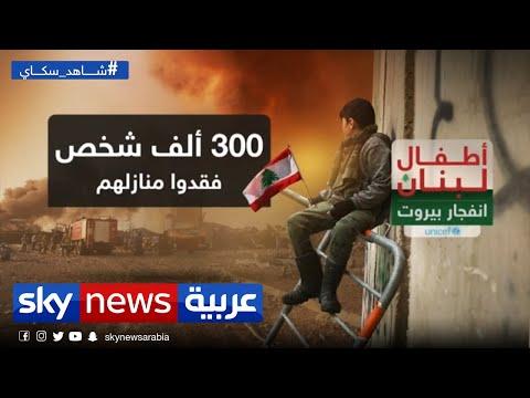 يونيسف: انفجار بيروت خلف أطفالا مشردين ومصدومين نفسيا  - 16:01-2020 / 8 / 7