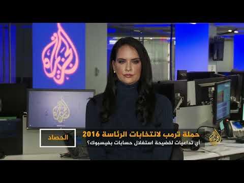 الحصاد-كامبردج أناليتكا.. تداعيات عبر الأطلسي  - نشر قبل 7 ساعة
