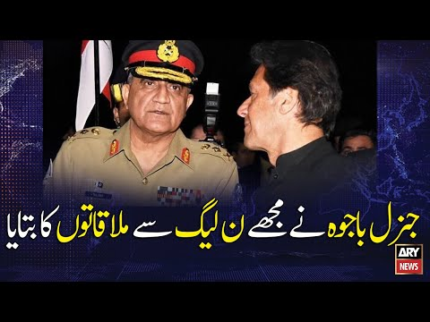 Gen Bajwa told me about his meetings with PML-N