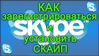 Как зарегистрироваться, установить и настроить Skype