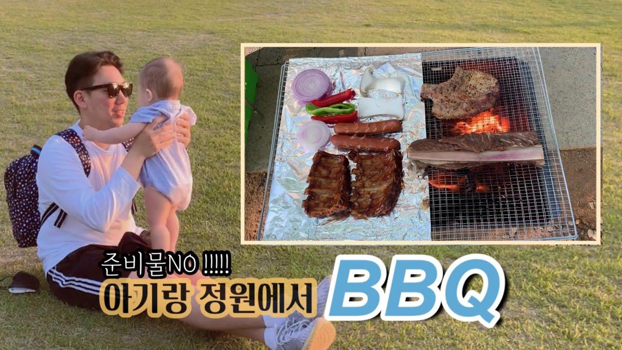 [고양 플랜테이션 바베큐]아기랑 몸만가서 바베큐 즐기기🤟 그림같은 풍경! 맛난 고기!