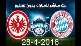 مباراة بايرن ميونخ وآينتراخت فرانكفورت بث مباشر بتاريخ 28-04-2018 الدوري الالماني