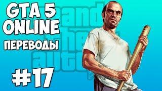 GTA 5 Online Смешные моменты 17 (приколы, баги, геймплей)