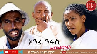 HDMONA - ኣንፊ ንፋስ ብ ሞኮነን ተስፋማርያም Anfi Nfas by Mokenen Tesfamariam - New Eritrean Comedy 2019