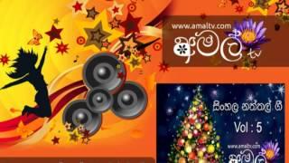 Video Sinhala Naththal Gee - Vol:5 - WWW.AMALTV.COM download MP3, 3GP, MP4, WEBM, AVI, FLV April 2018