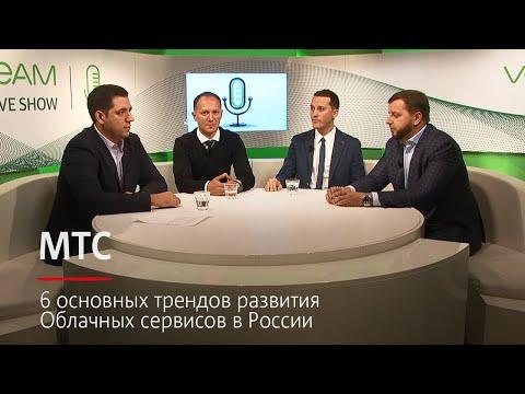 МТС | 6 основных трендов развития Облачных сервисов в России
