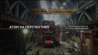 Специальный репортаж России-24 «Атом на перспективу»