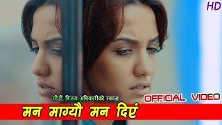 Nepali Super Hit Adhunik Song 2018/2074 Man Mageu Man Diya By CD Vijaya Adhikari &Prem Sagar Poudel