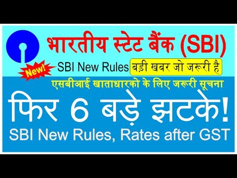 sbi new rule for transaction or rates after GST 2017 , Atm charges on services for SBI Customer