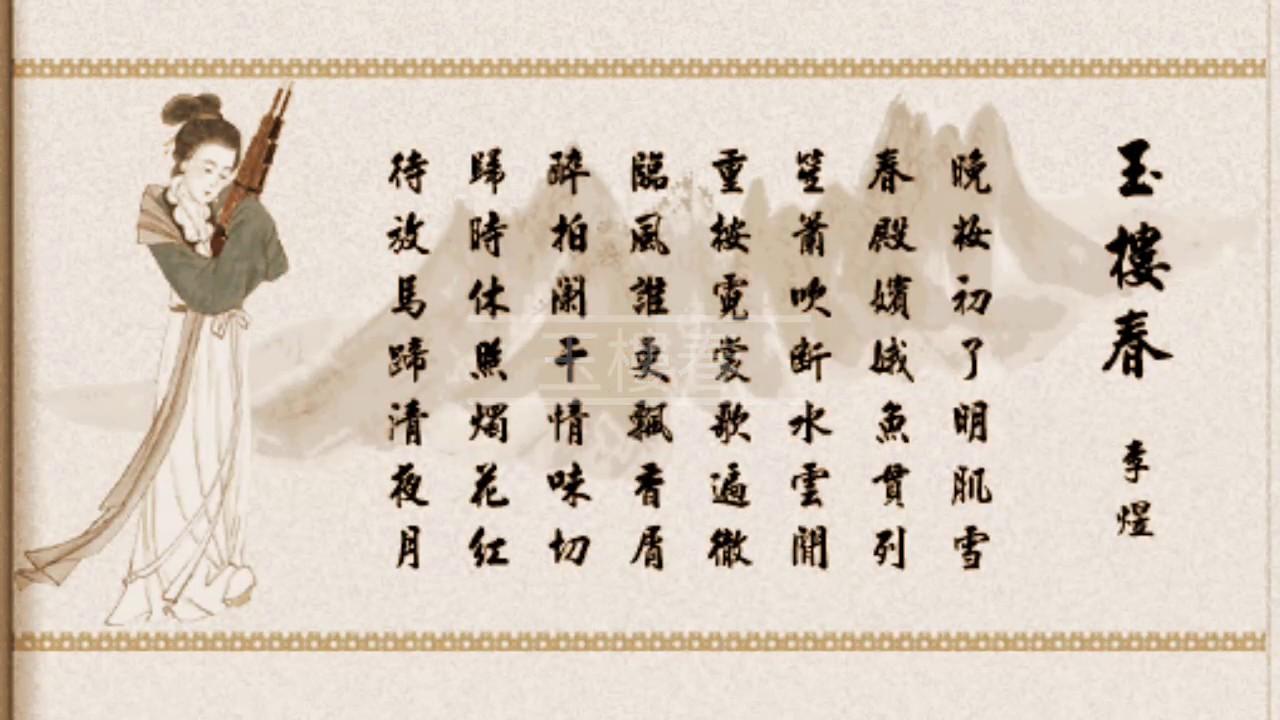 玉樓春 李煜 詞 于粦 曲 徐小明 唱 (原唱 白雪仙) 仙鳳鳴電影 李後主 插曲 - YouTube
