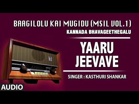Yaaru Jeevave Song | Baagilolu Kai Mugidu (Msil Vol.1) | Kasthuri Shankar | Kannada Bhavageethe