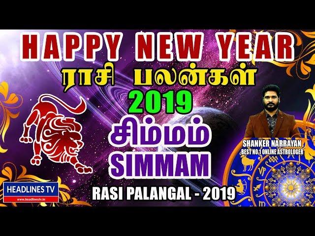 2019 New Year Rasi Palan Simmam | புத்தாண்டு ராசி பலன்கள் 2019 சிம்மம் ராசி | 2019 Rasi Palan