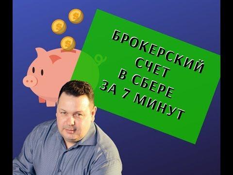 Открытие брокерского счета через сбербанк онлайн