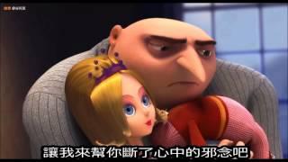 #134【谷阿莫】5分鐘看完卡通電影《神偷奶爸》1+2