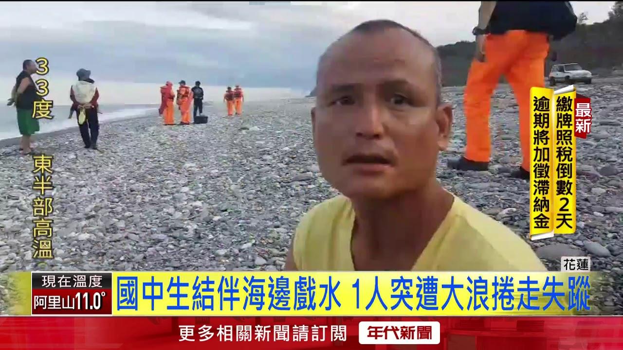 花蓮國中生戲水落海 陸海空全面搜救中 - YouTube