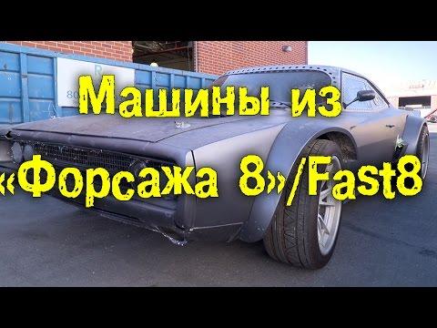 Машины из Форсажа 8 / FAST8 [BMIRussian]