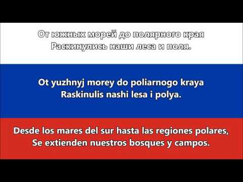 Himno nacional de Rusia - National anthem of Russia (RU/ES lyrics)