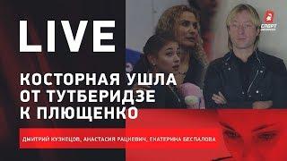 ПЛЮЩЕНКО vs ТУТБЕРИДЗЕ 2 0 Косторная и Трусова снова вместе Вернется ли ТЕПЕРЬ Загитова Live