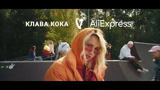 Клава Кока feat. AliExpress в скейтпарке