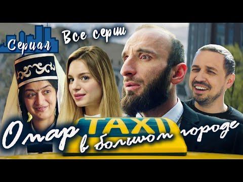 ОМАР В БОЛЬШОМ ГОРОДЕ. Все серии // Сериал - Видео онлайн